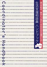 生活支援相談員のためのハンドブック<ふくしま版> 発行(2013年3月11日)