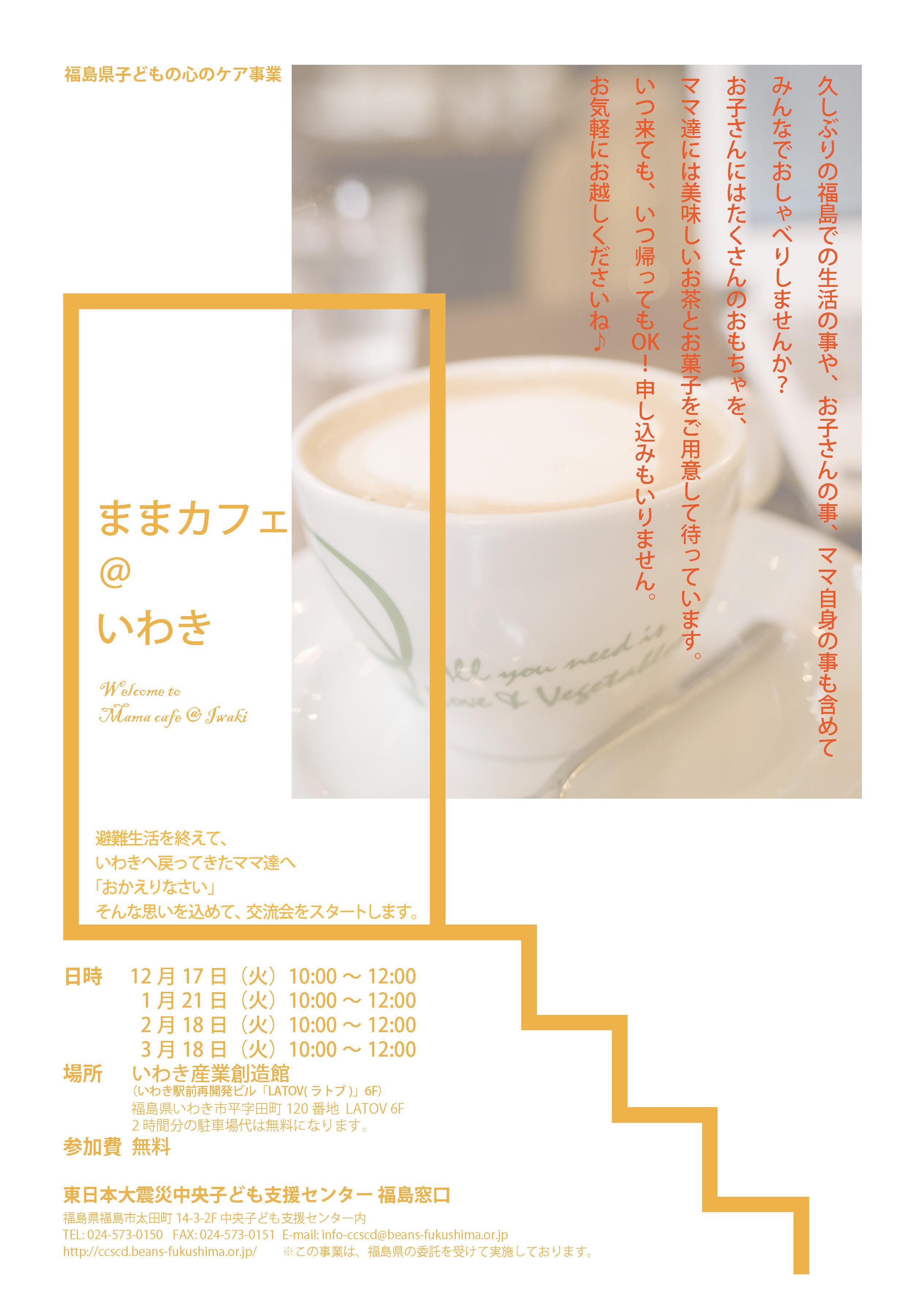 ままカフェ_チラシ