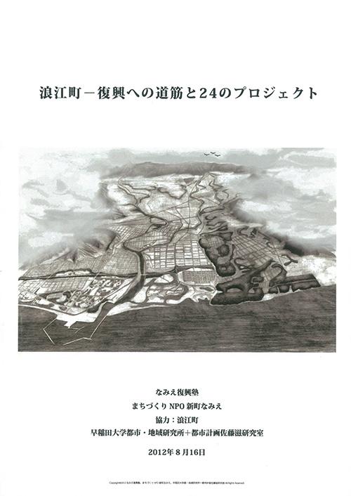 「浪江町―復興への道筋と24のプロジェクト」