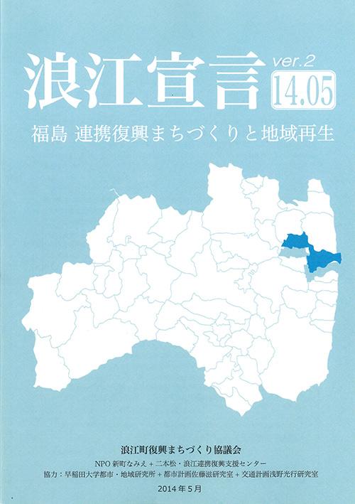 「浪江宣言ver.2 14.05 福島 連携復興まちづくりと地域再生」