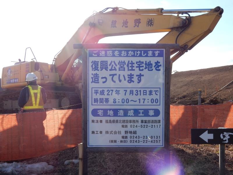 大玉村の復興公営住宅建設予定地