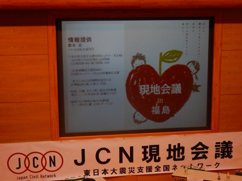 第10回 現地会議 in福島が開かれました