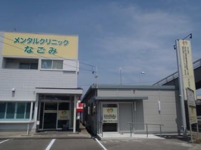相馬広域こころのケアセンターなごみ(写真提供:なごみ)