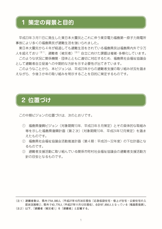 社会福祉法人福島県社会福祉協議会 避難者自立支援中期ビジョン_003