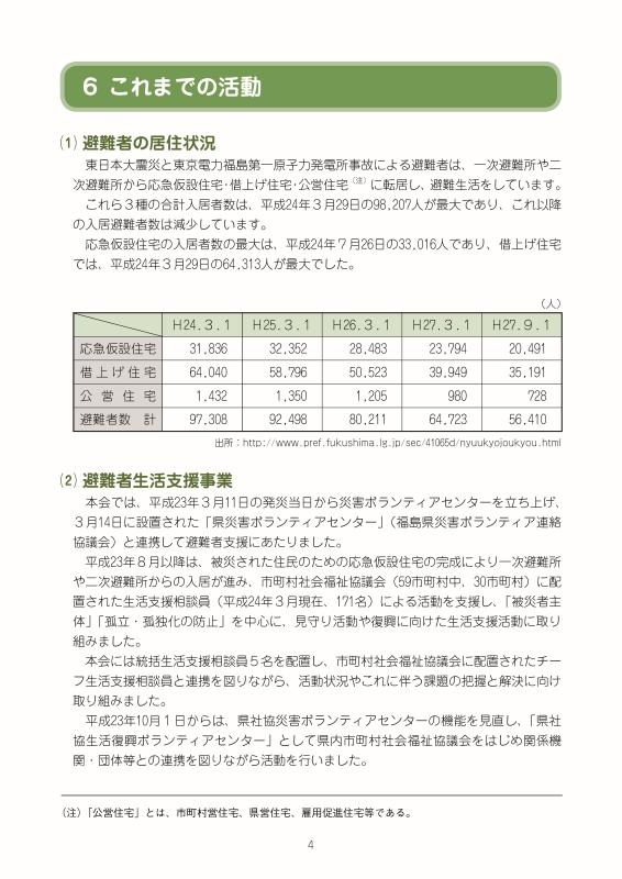 社会福祉法人福島県社会福祉協議会 避難者自立支援中期ビジョン_006