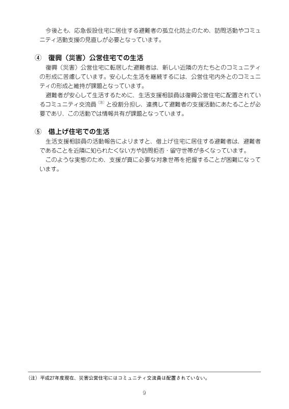 社会福祉法人福島県社会福祉協議会 避難者自立支援中期ビジョン_011