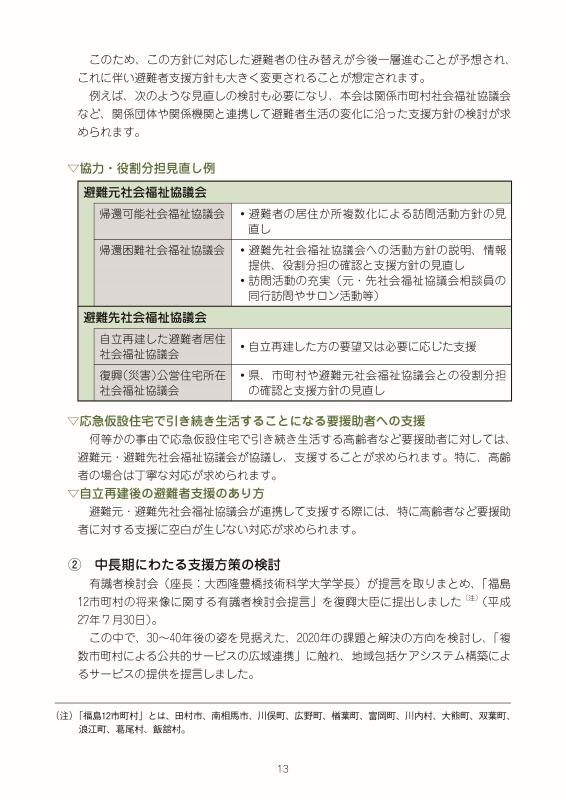 社会福祉法人福島県社会福祉協議会 避難者自立支援中期ビジョン_015