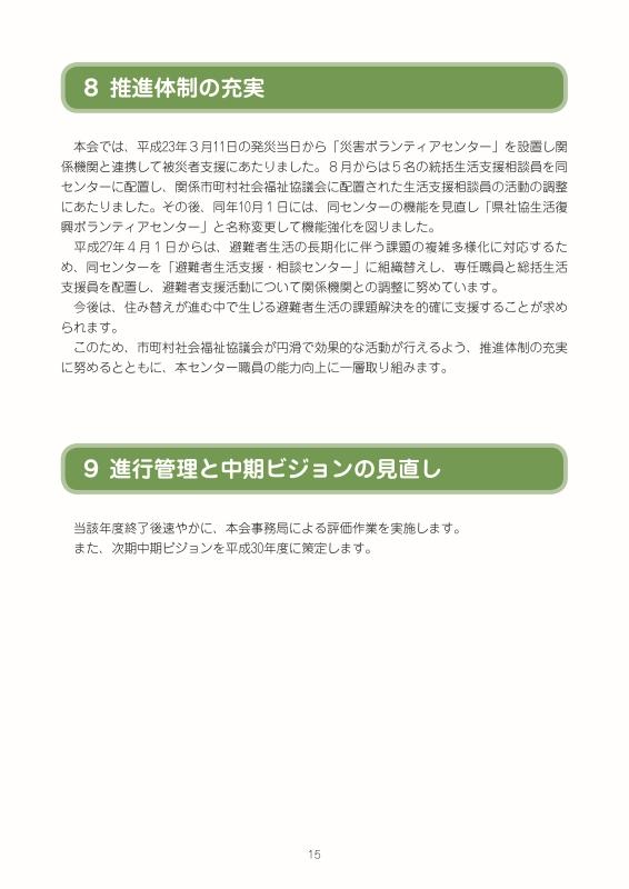 社会福祉法人福島県社会福祉協議会 避難者自立支援中期ビジョン_017