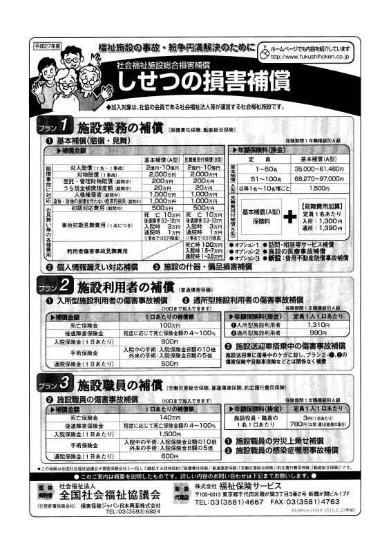 社会福祉法人福島県社会福祉協議会 避難者自立支援中期ビジョン_018
