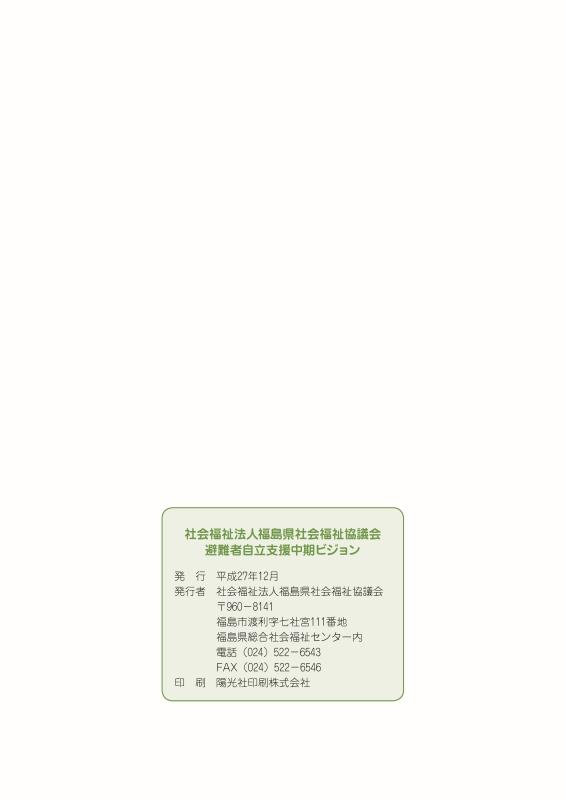 社会福祉法人福島県社会福祉協議会 避難者自立支援中期ビジョン_020