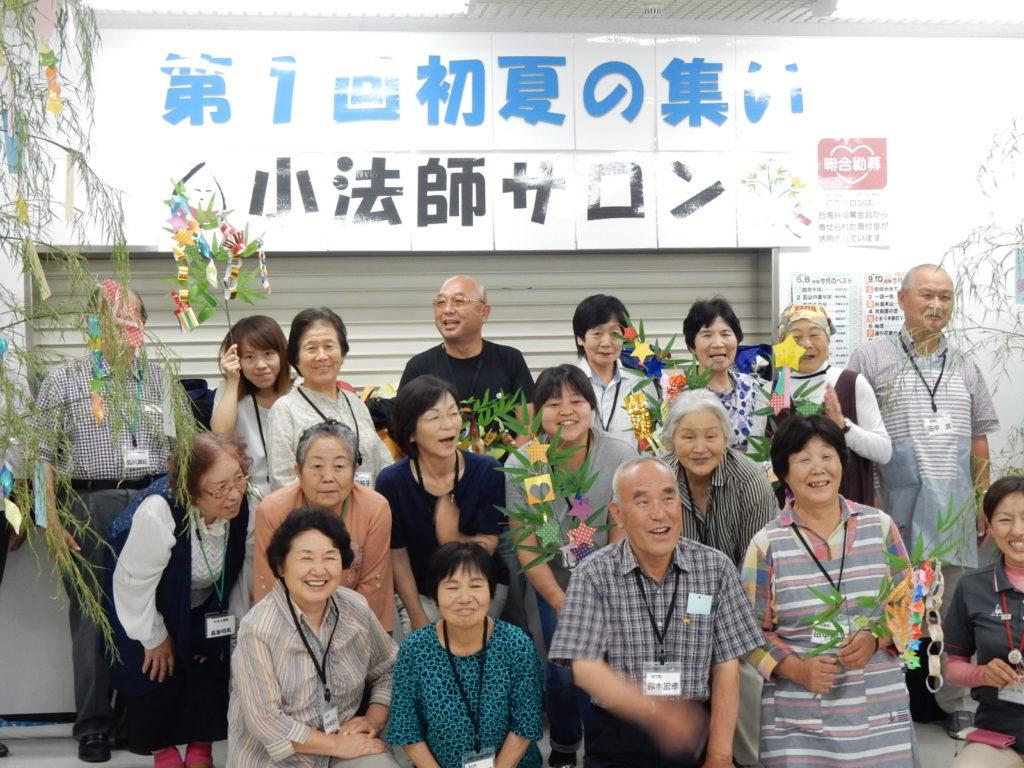 ⑤会津若松市社会福祉協議会―小法師サロンを視察して
