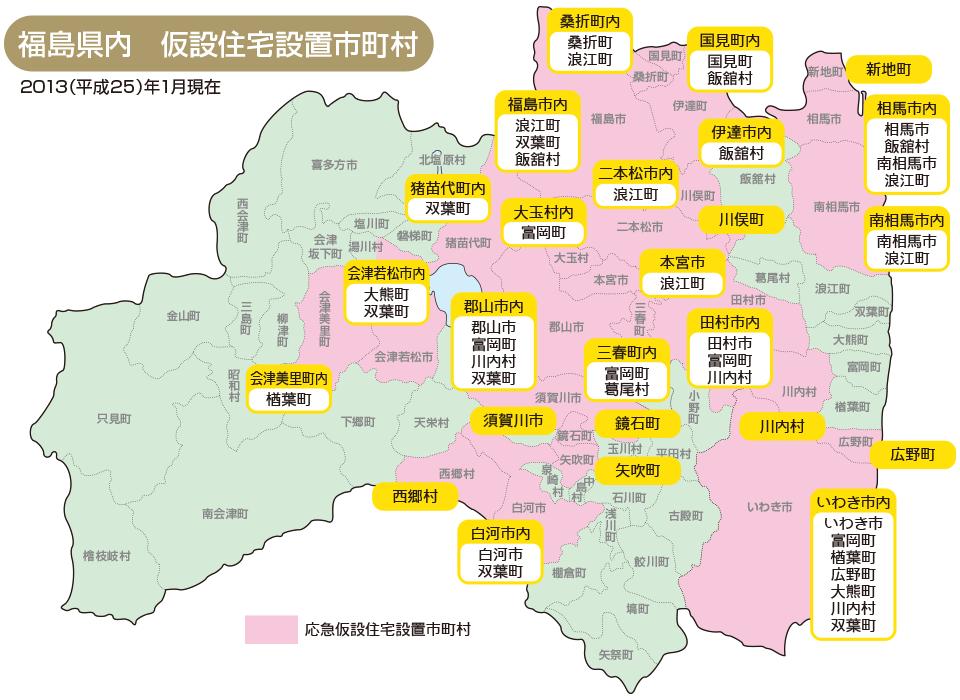 福島県内 仮設住宅設置市町村